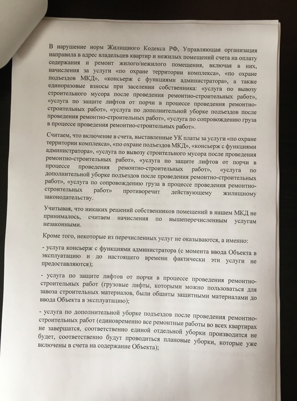 Письма жильцов Img_5416