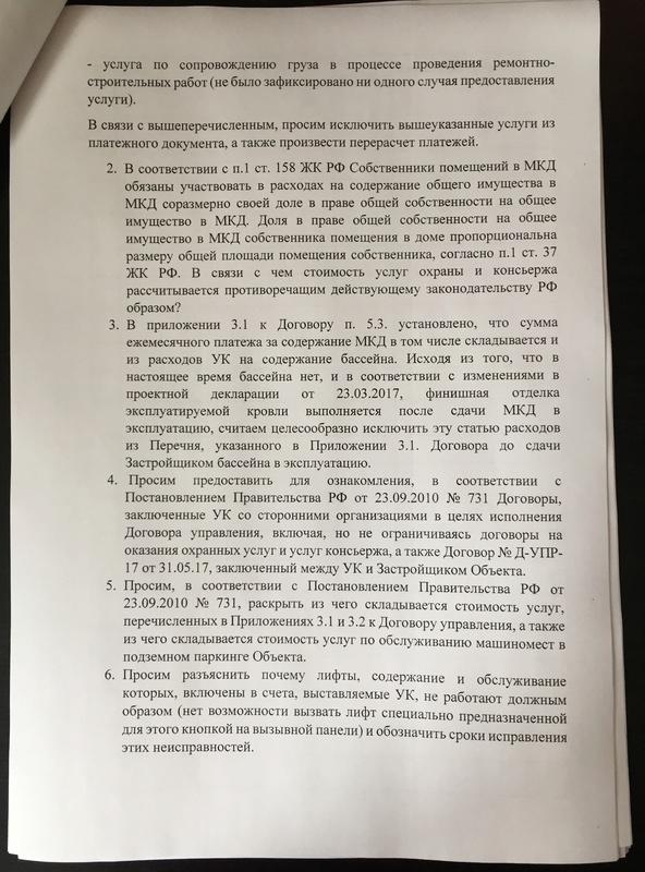 Письма жильцов Img_5417
