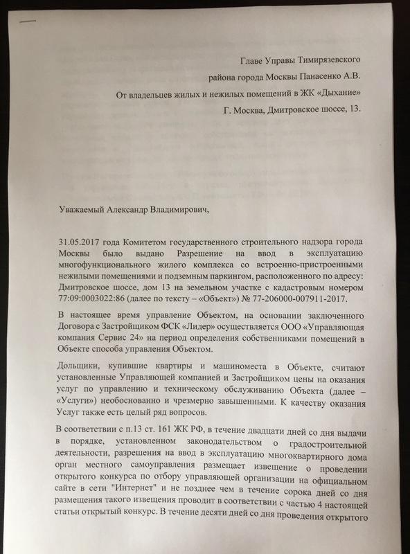 Письма жильцов Img_5418