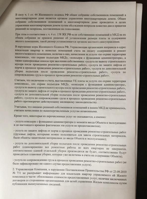 Письма жильцов Img_5427
