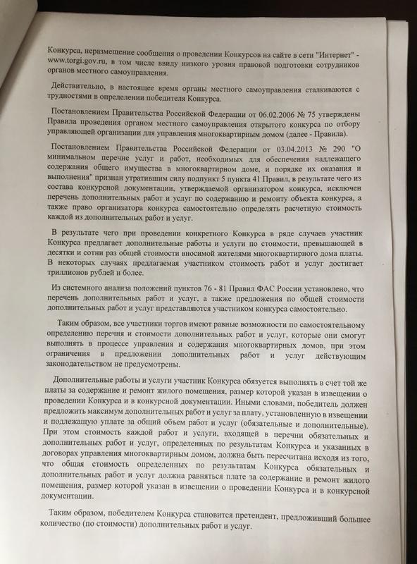 Письма жильцов Img_5429