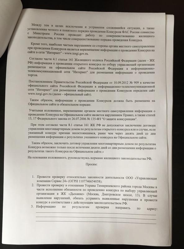 Письма жильцов Img_5430