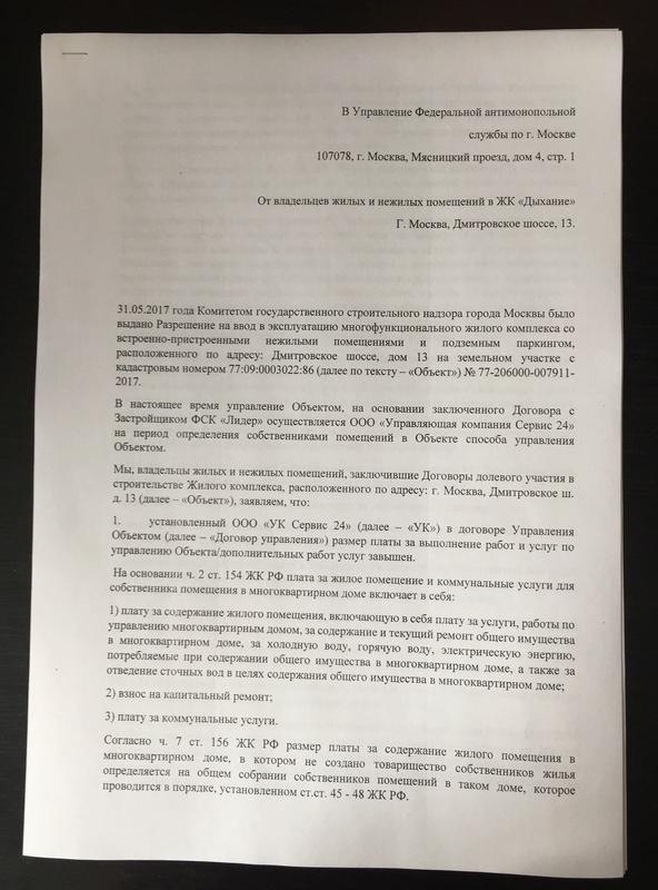 Письма жильцов Img_5432