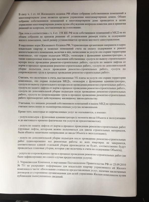 Письма жильцов Img_5433