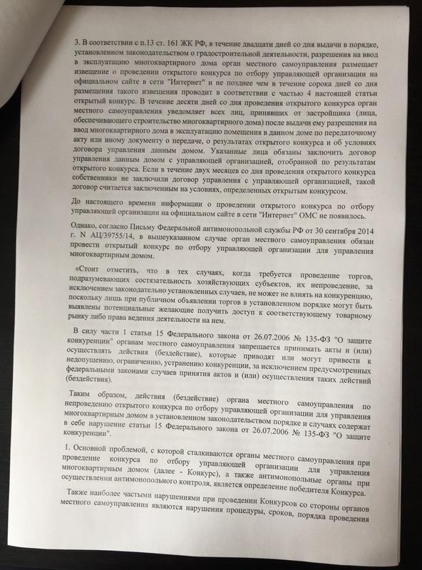 Письма жильцов Img_5434