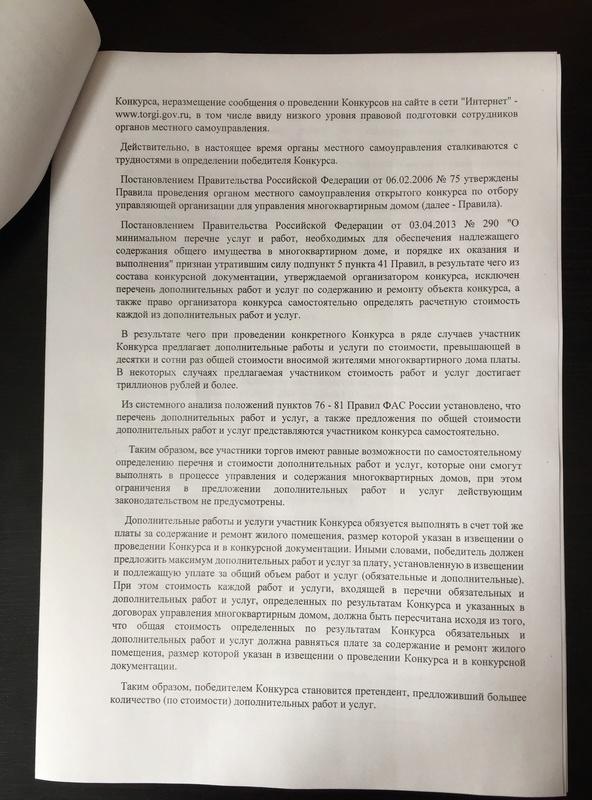 Письма жильцов Img_5435