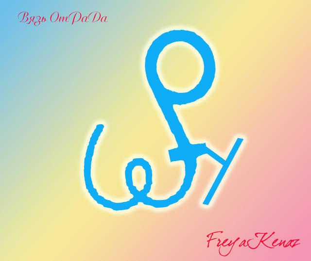 """""""ОТРАДА"""" (вязь и став для улучшения/создания отношений) Автор Freya Kenaz  72195710"""