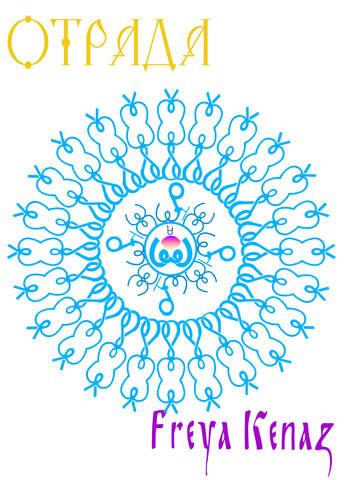 """""""ОТРАДА"""" (вязь и став для улучшения/создания отношений) Автор Freya Kenaz  72369910"""