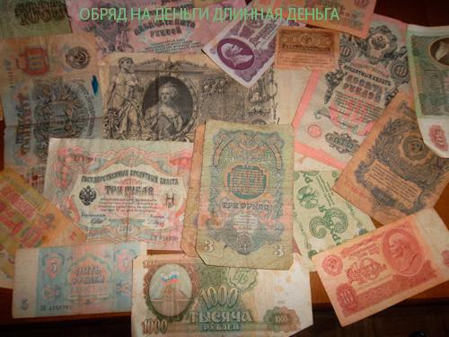 """""""Длинная деньга"""" обряд на устойчивый финансовый поток 17529210"""