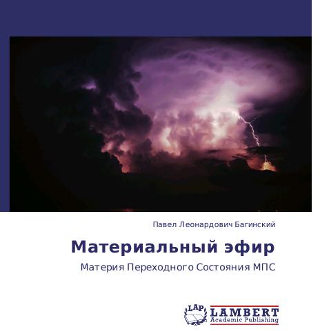 Материальный эфир как материя переходного состояния МПС - Страница 2 Kniga110