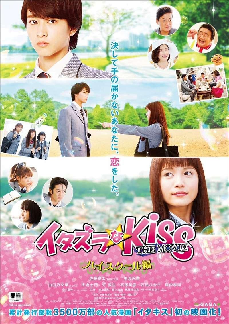 (Live Action) Itazura na kiss high school 2016 Itazur10
