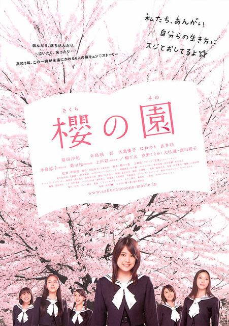 Sakura no Sono Sakura10