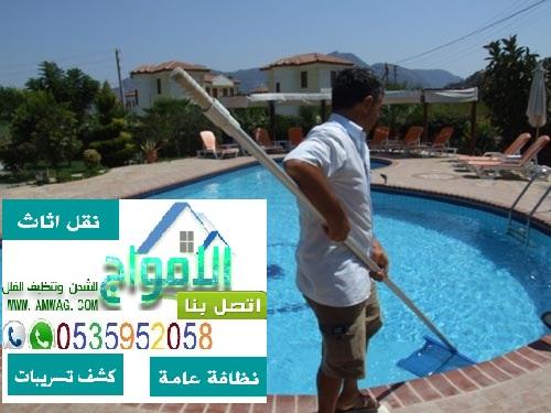 شركة تنظيف مسابح بالرياض0535952058 5110