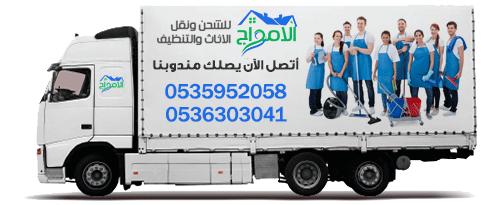 شركة نقل اثاث بالرياض الامواج0536303041 58ea2d10