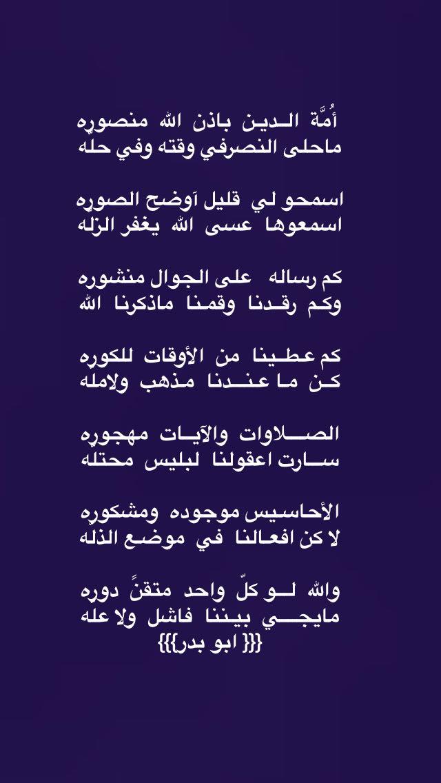 قصيدة عبدالله بن شداد اسمحوا لي  Whatsa13