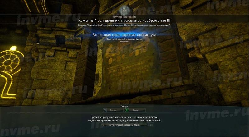 Bíblia do Conhecimento Diário de Aventura em Leste de Balenos II Pedra_14