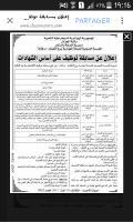مسابقة المؤسسة العمومية للصحة الجوارية درقانة الجزائر 20864310
