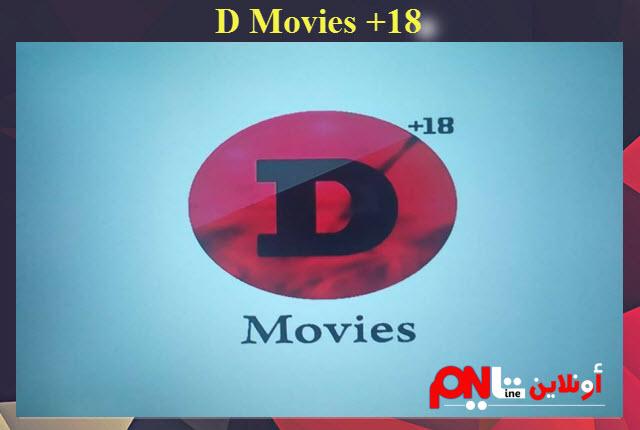 تردد قناة D Movies +18 على النايل سات