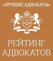 Нужны отзывы об адвокатах Москвы - где их можно почитать? Ilb7mu10