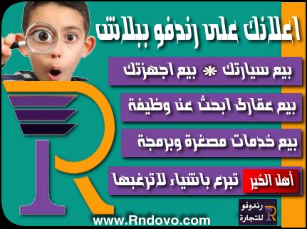 قوالب ووردبريس اخبارية ومجلات باحدث اصدارات ادخل حمل Rndovo10