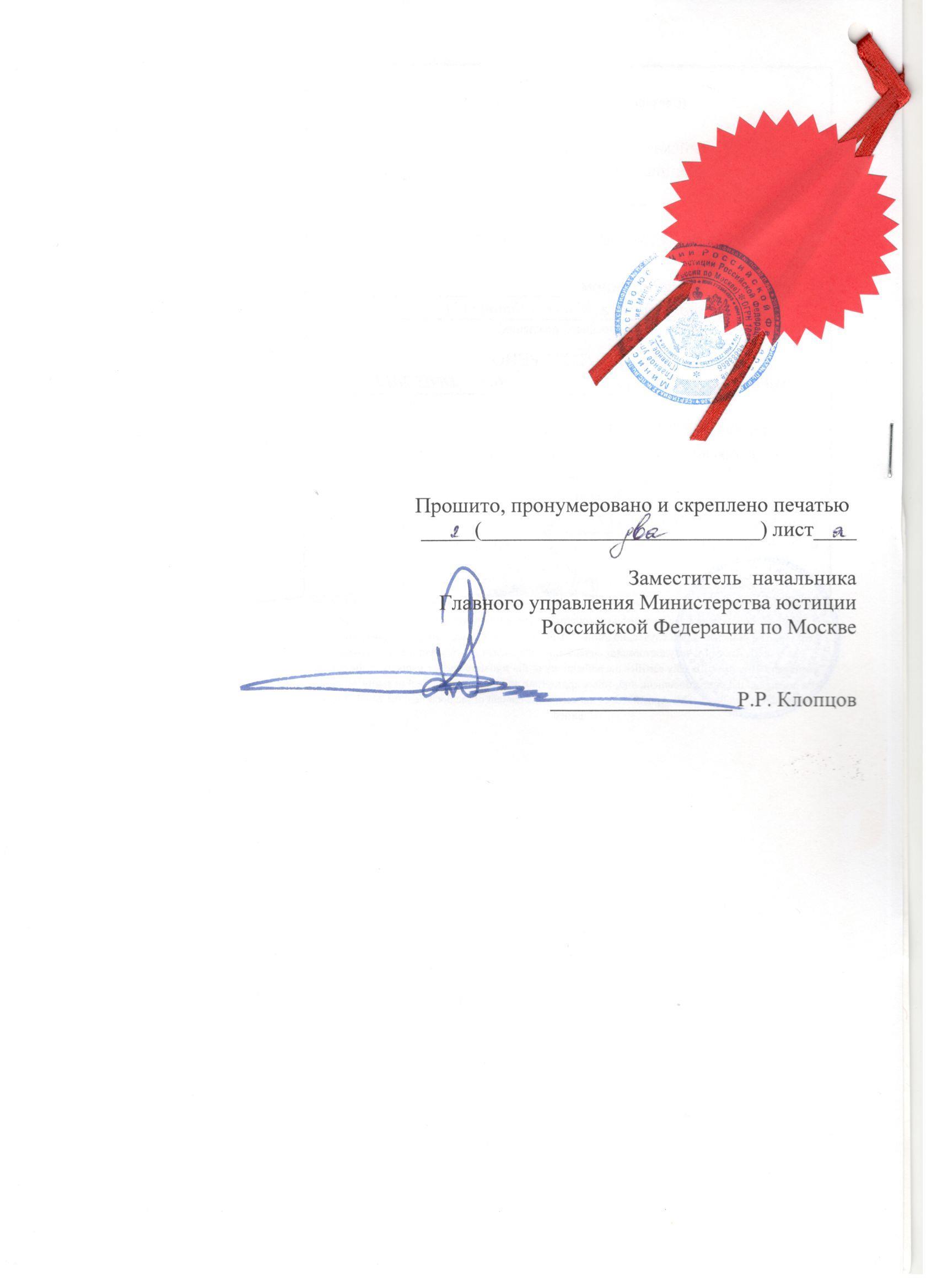 Документы выданные в РФ Edaoaz10