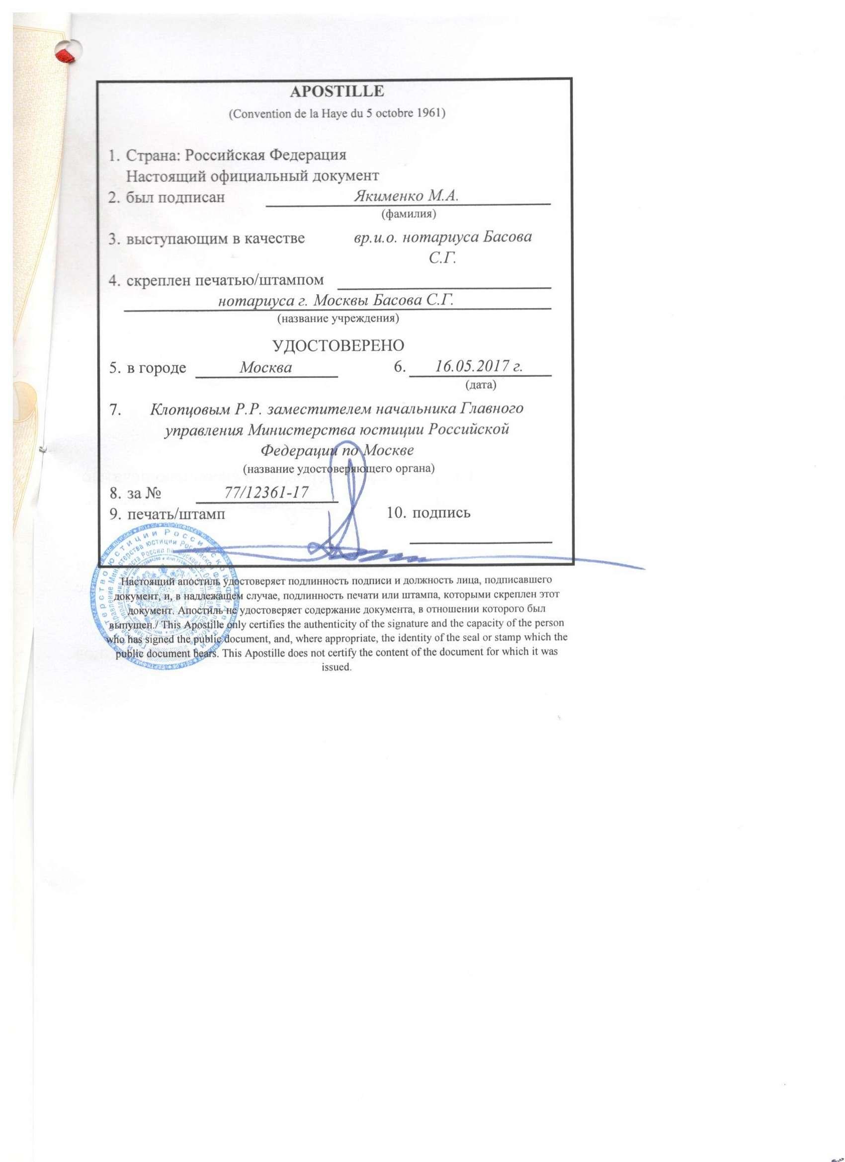 Документы выданные в РФ Edaoaz11
