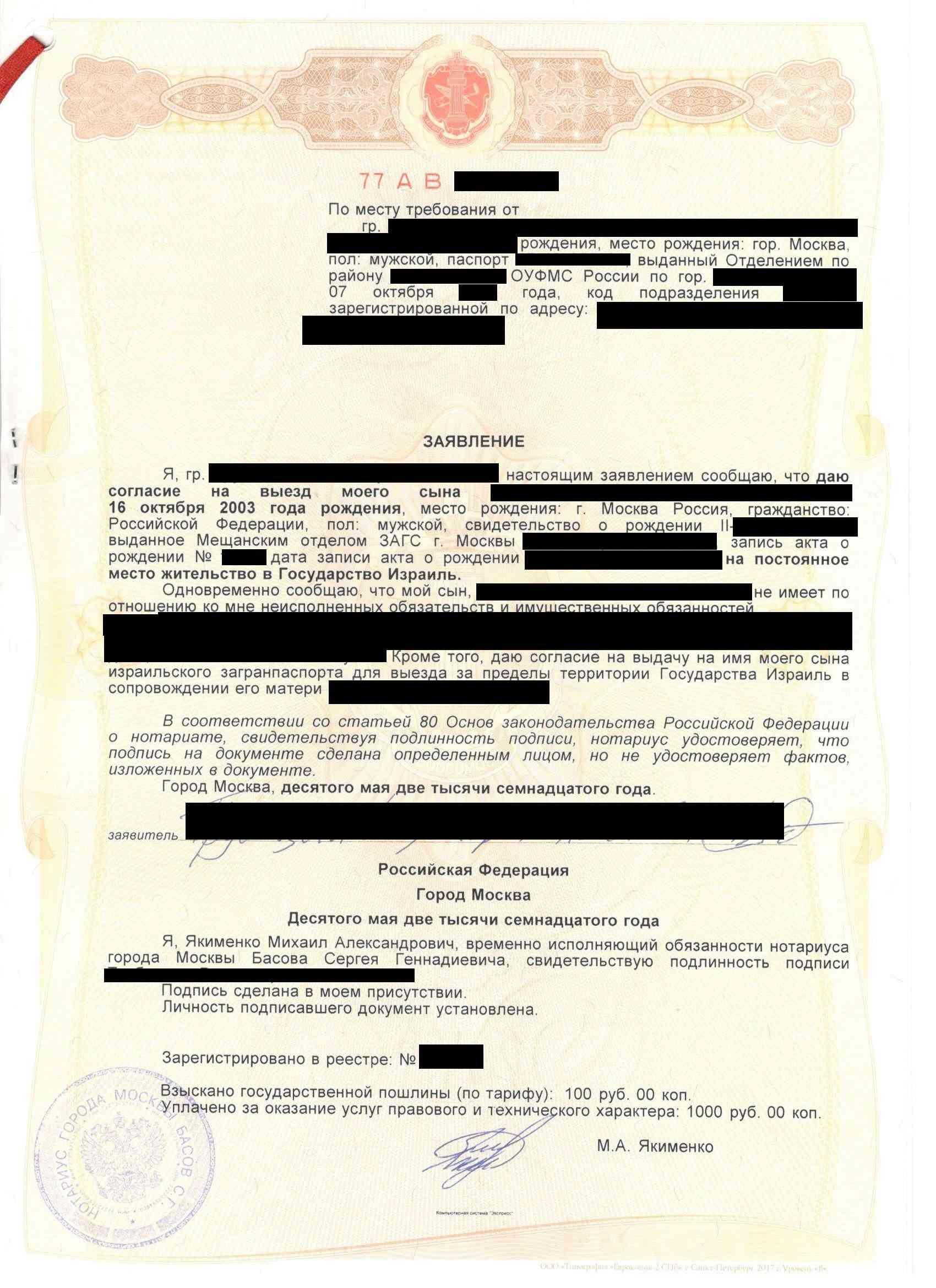 Документы выданные в РФ Edaoaz13