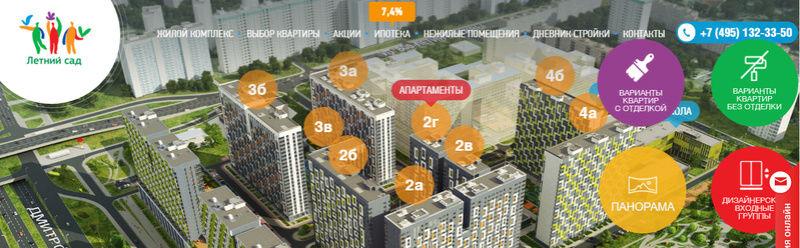 "Будут ли квартиры с отделкой в ЖК ""Летний сад"" и как скоро? - Страница 2 55555510"