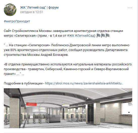"Станцию метро ""Селигерская"" близ ЖК ""Летний сад"" - построили на 90%! Ghsbxq10"