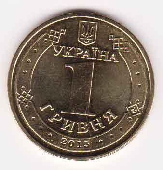 1 Grivnia. Ucrania (2015) 70 Aniversario de la II Guerra Mundial Moneda10