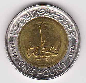 1 Libra. Egipto (2015) Nuevo Canal de Suez Moneda12