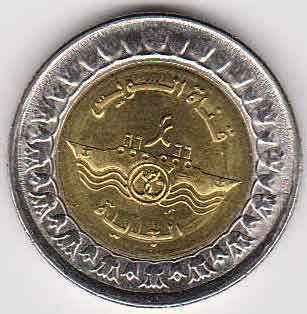 1 Libra. Egipto (2015) Nuevo Canal de Suez Moneda13