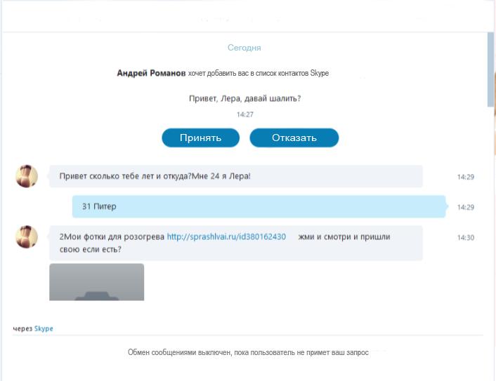 Шантаж и вымогательство в Skype и ВК Oia113
