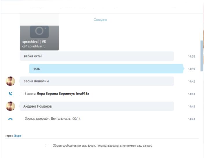 Шантаж и вымогательство в Skype и ВК Oia213