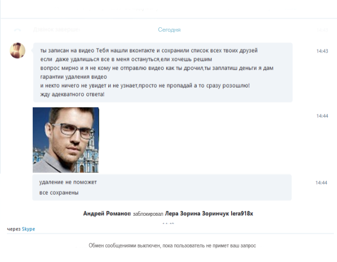 Шантаж и вымогательство в Skype и ВК Oia312