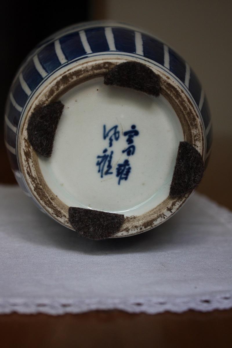 Chinese blue and white jar Img_1223