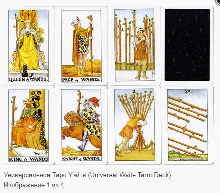 Обучение таро Райдера Уэйта - Страница 6 Univer10