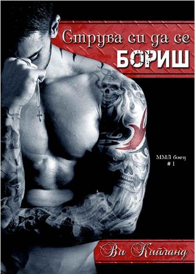 Коя книга четете сега? Poster10