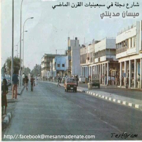 شارع دجلة في ميسان أيام زمان _o_ia_10