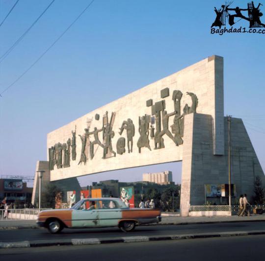 بغداد /ساحة التحرير/ الباب الشرقي في السبعينات _oa_o_10