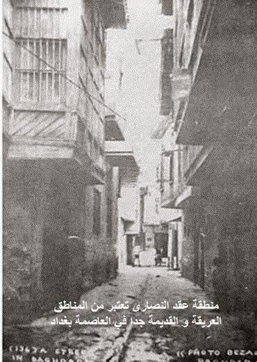بغداد منطقة عقد النصارى أيام زمان _ooi_i10