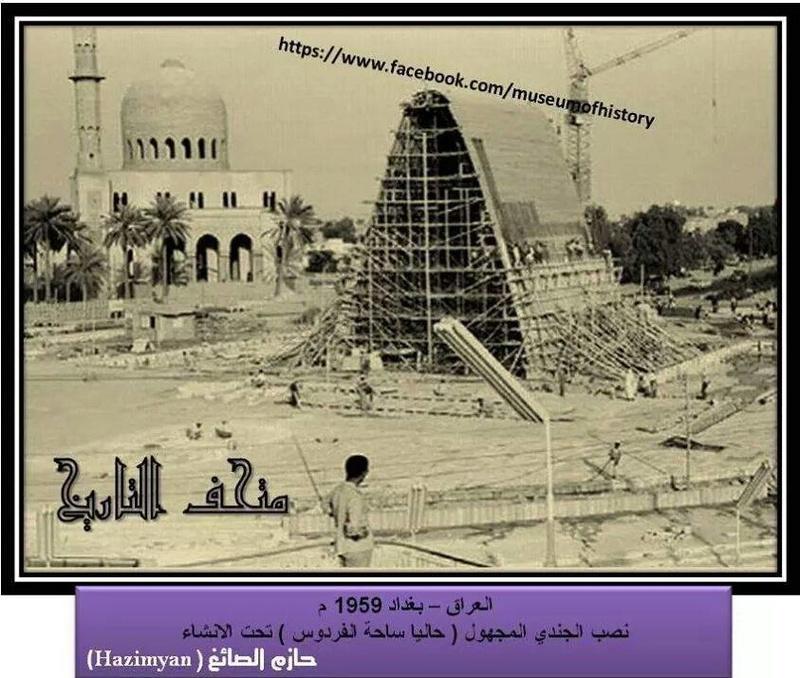 بداية تشييد نصب الجندي المجهول في بغداد عام 1959 A_aa_o10