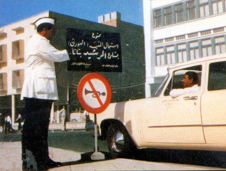 يمنع إستخدام المنبه ( الهورن ) في شارع الرشيد أيام زمان Aoo_ao10