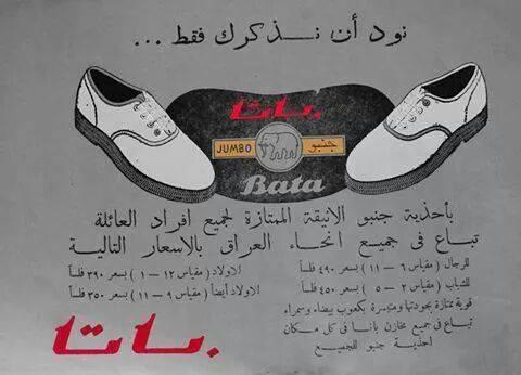إعلان عن أسعار أحذية  ( باتا ) أيام زمان Aoo_o_10