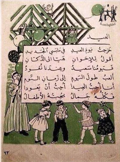 بغداد ايام الزمن الجميل .. ذكريات العيد في بغداد Aou_oa10