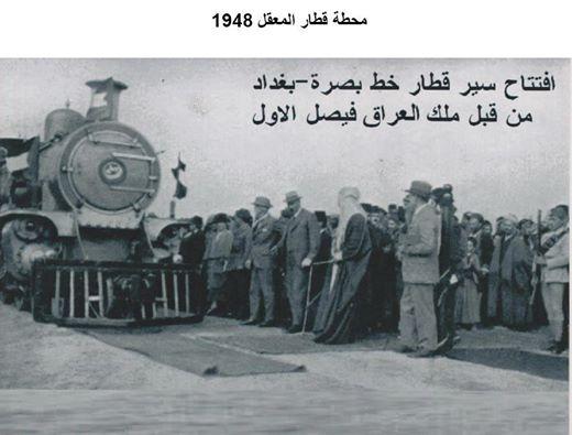 افتتاح خط قطار بغداد – البصرة 1948 I__i__10