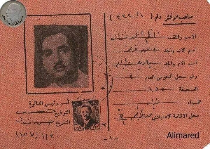 دفتر النفوس 1957  العائد للمطرب الراحل ناظم الغزالي I_ooiu10
