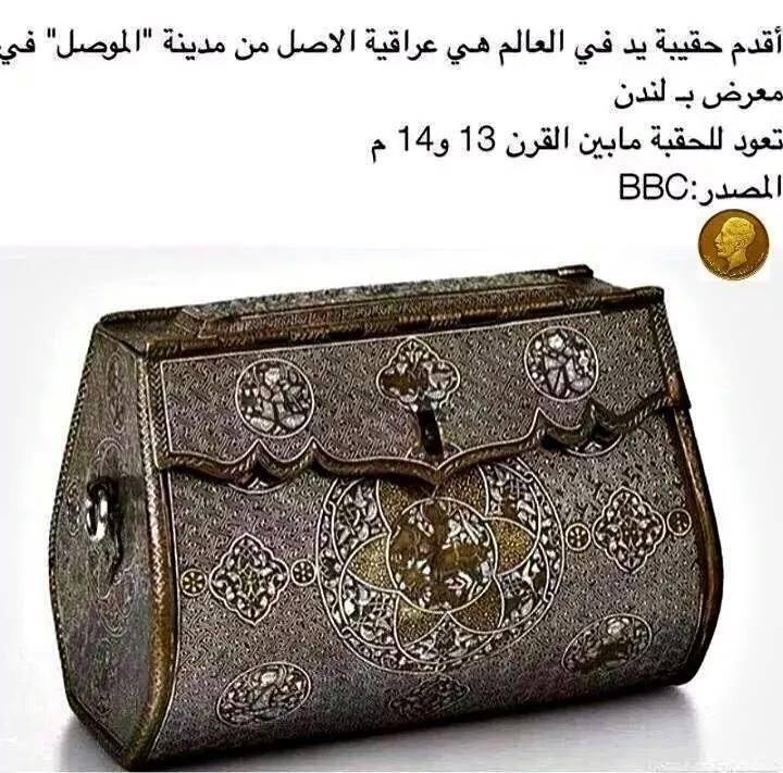 أقدم حقيبة يد في العالم هي عراقية الأصل من مدينة الموصل Io_ia_10