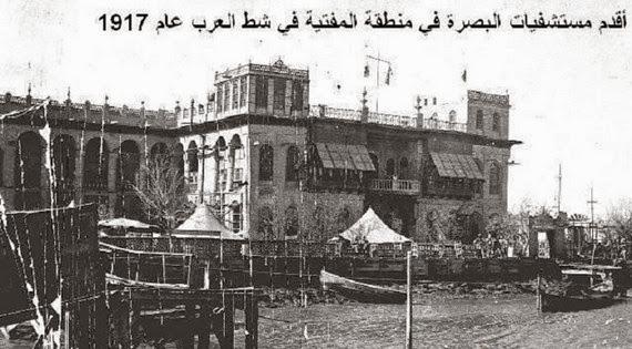 أقدم مستشفيات البصرة في  منطقة المفتيه عام 1917 Io_oia10
