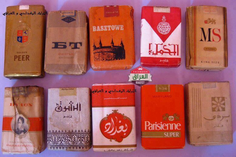 أقدم أنواع السجائر في بغداد Io_ou_10